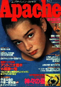 Brooke Shields wallpaper containing anime titled Brooke