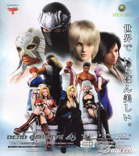 Dead or Alive 4 (Japanese version)