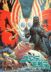 Godzilla wallpaper containing anime entitled Godzilla  trading cards