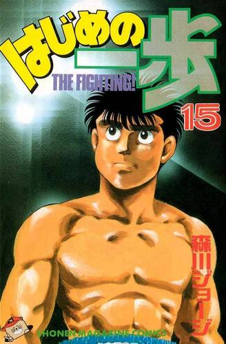 Hajime no Ippo: Vol. 15