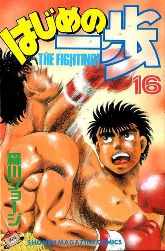 Hajime no Ippo: Vol. 16
