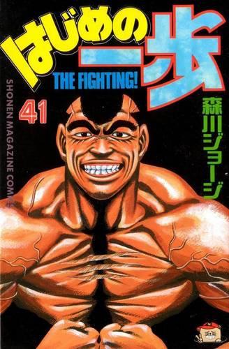 Hajime no Ippo Vol. 41