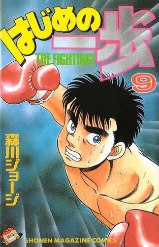 Hajime no Ippo: Vol. 9
