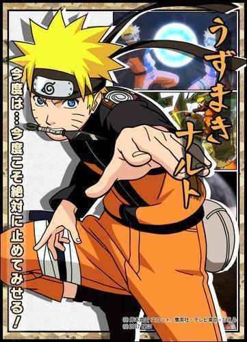 Naruto Shippuuden _cool