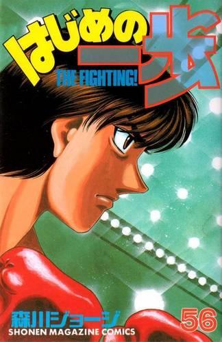 Hajime no Ippo: Vol. 56