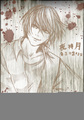Deathnote: Yagami Light