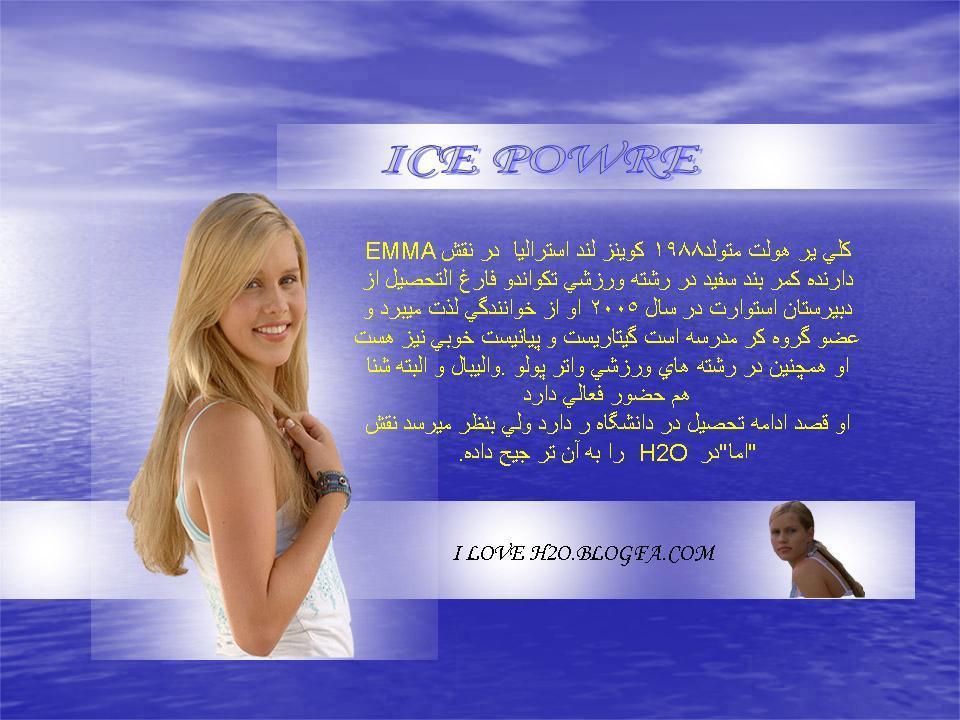 Persian version - h2o-just-add-water wallpaper