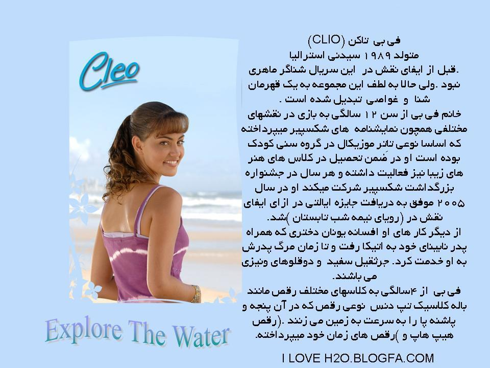 Persian version - h2o-just-add-water wallpaper