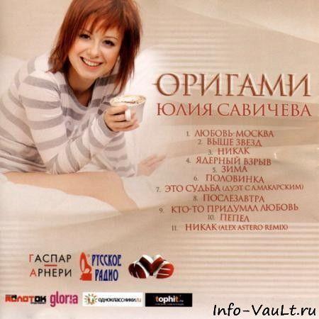 Yulia Savicheva images yulia wallpaper and background photos (2267653)