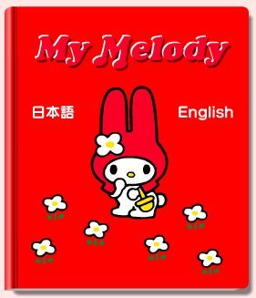 My Melody Book - Cover