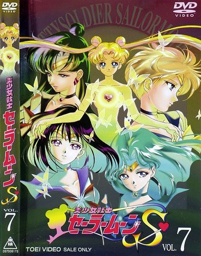 Sailor Moon S Vol.7