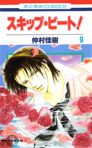 Japanese manga Volume