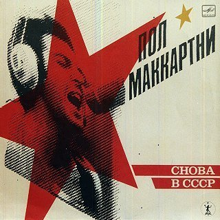 Снова в СССР