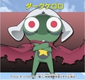 dark keroro - sgt-frog-keroro-gunso photo