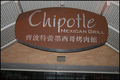 Chipotle - Chinatown, Washington DC - chipotle photo