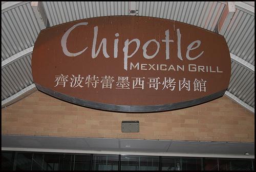 Chipotle - Chinatown, Washington DC