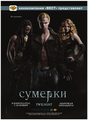 Russian Twilight Poster - twilight-series photo