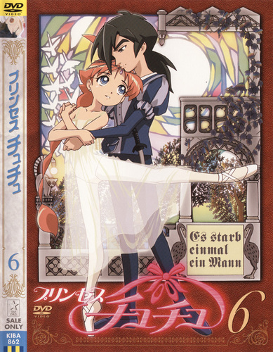 princess tutu پیپر وال possibly containing عملی حکمت titled Tutu cover