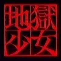 A warning to dupers Jigoku-shoujo-girl-from-hell_3187_top